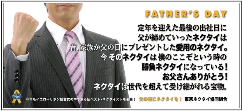 140605繊研父の日広告原稿最終案(トリミング)