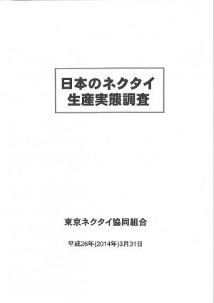 2014年5月ネクタイ実態調査20141114142342_00001