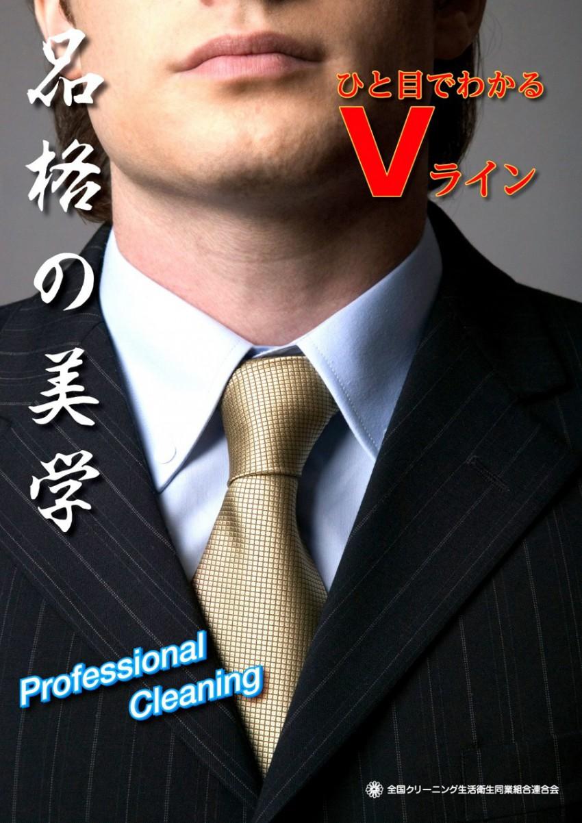Vラインポスター