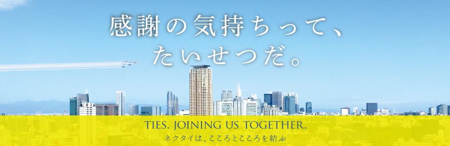 東京ネクタイ協同組合